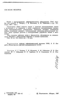 Чичеров Л.Г., Молчанов Г.В., Рабинович А.М. и др. Расчет и конструирование нефтепромыслового оборудования