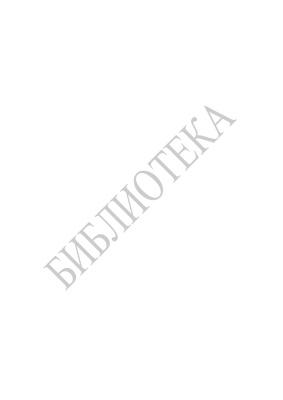Илюшина М.Н. Сделки с долями в уставном капитале общества с ограниченной ответственностью