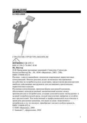 Ян В. Проведение рекламных компаний