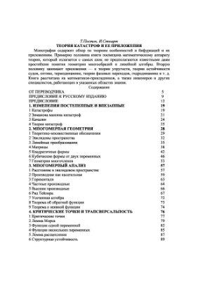 Постон Т., Стюарт И. Теория катастроф и ее приложения