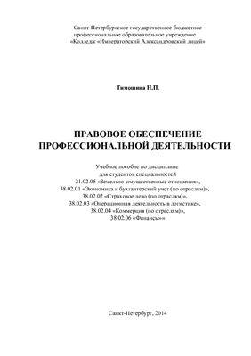 Тимошина Н.П. Правовое обеспечение профессиональной деятельности