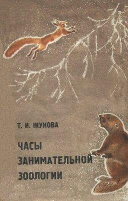 Жукова Т.И. Часы занимательной зоологии