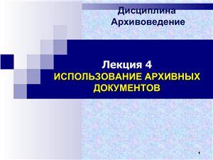 Использование архивных документов