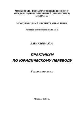 Караулова Ю.А. Практикум по юридическому переводу