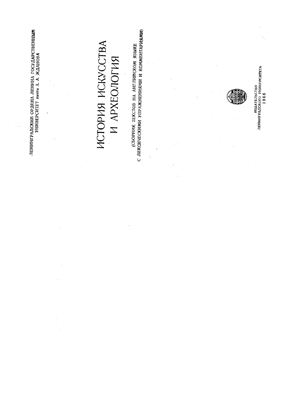 Сиповская К.А. История искусства и археология (Сборник текстов на английском языке)