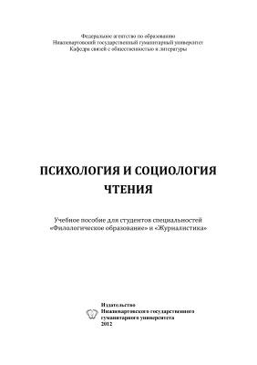 Себелева А.В. (сост.) Психология и социология чтения