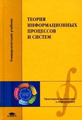 Советов Б.Я. Теория информационных процессов и систем