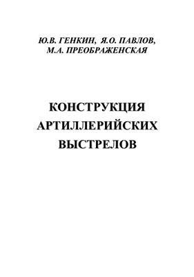 Генкин Ю.В., Павлов Я.О., Преображенская М.А. Конструкция артиллерийских выстрелов