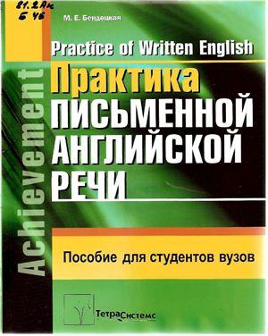 Бендецкая М.Е. Практика письменной английской речи (Practice of Written English)