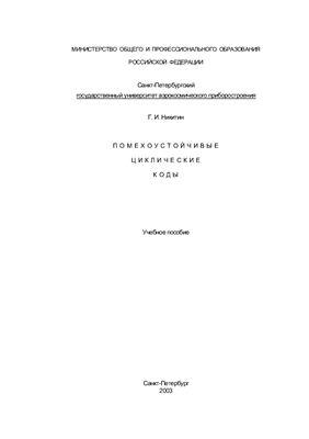 Никитин Г.И. Помехоустойчивые циклические коды