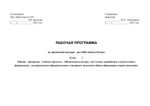 Рабочая программа по физической культуре для УМК Школа России. 1 класс