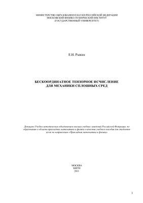 Рыжак Е.И. Бескоординатное тензорное исчисление для механики сплошных сред