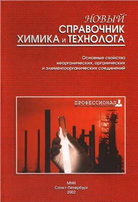 Новый справочник химика и технолога. Основные свойства органических, неорганических и элементоорганических соединений