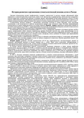 Леонтьев В.К. Детская терапевтическая стоматология. Национальное руководство