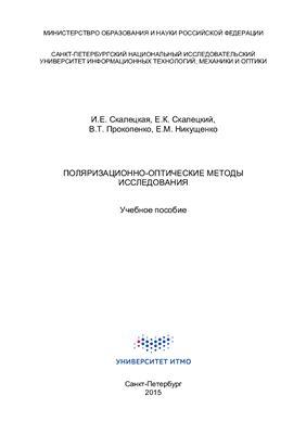 Скалецкая И.Е. и др. Поляризационно-оптические методы исследования