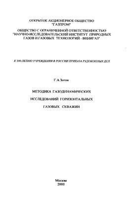 Зотов Г.А. Методика газодинамических исследований горизонтальных газовых скважин