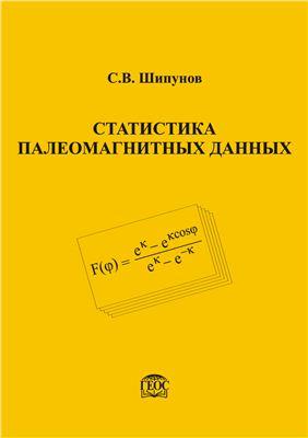 Шипунов С.В. Статистика палеомагнитных данных