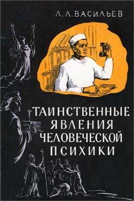 Васильев Леонид. Таинственные явления человеческой психики