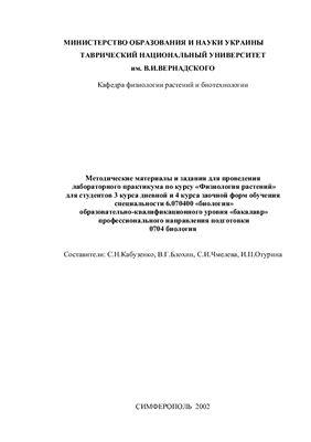 Кабузенко С.Н. и др. Методические материалы и задания для проведения лабораторного практикума по курсу Физиология растений