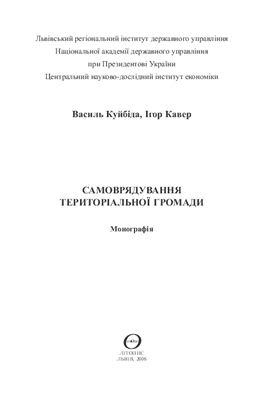 Куйбіда В.С., Кавер І.К. Самоврядування територіальної громади
