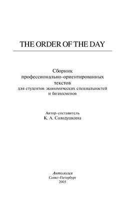 Солодушкина К.А. The Order of the Day