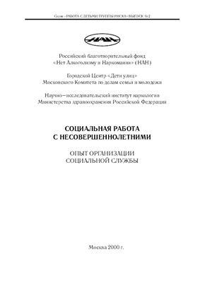 Москвичев В.В. Социальная работа с несовершеннолетними: опыт организации социальной службы