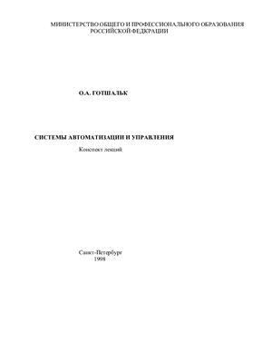 Готшальк О.А. Системы автоматизации и управления. Конспект лекций