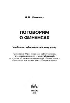 Мамаева Н.Л. Поговорим о финансах. Учебное пособие по английскому языку