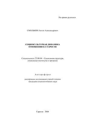 Смолькин А.А. Социокультурная динамика отношения к старости