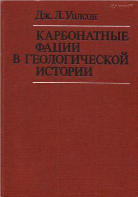 Уилсон Дж.Л. Карбонатные фации в геологической истории
