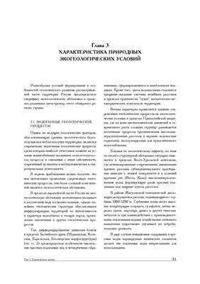 Экогеология России. Том 1. Европейская часть