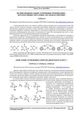 Химия и технология растительных веществ. Тезисы докладов II Всероссийской научной конференции