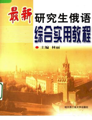 Линь Ли. Новейший практический интегрированный курс русского языка для аспирантов