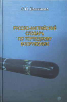 Даминова С.О. Русско-английский словарь по торпедному вооружению