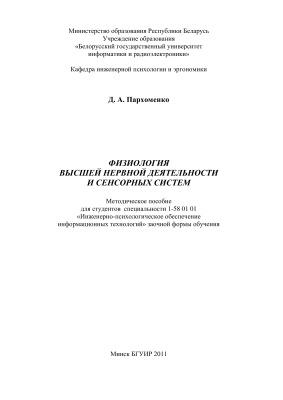 Пархоменко Д.А. Физиология высшей нервной деятельности и сенсорных систем