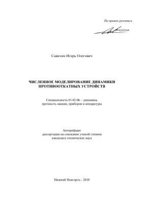 Савихин Игорь Олегович. Численное моделирование динамики противооткатных устройств