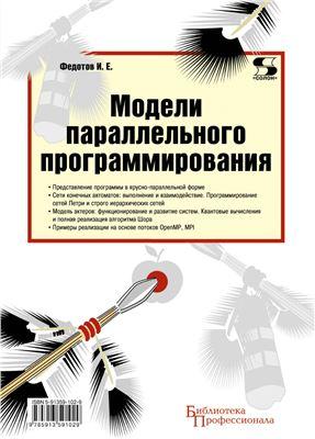 Федотов И.Е. Модели параллельного программирования (+source code)