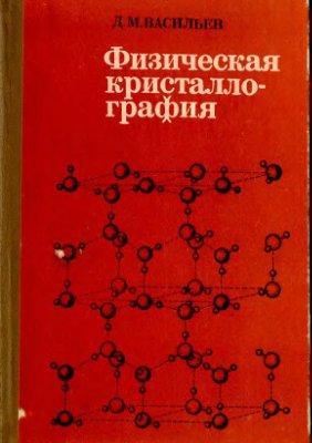 Васильев Д.М. Физическая кристаллография