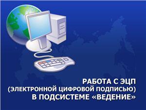 Презентация - Система электронного документооборота Евфрат