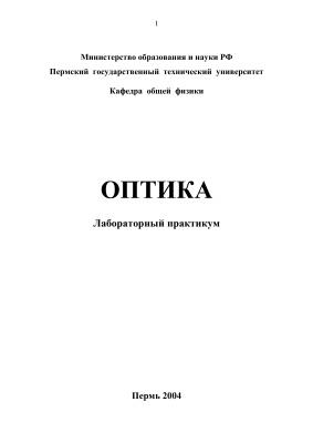 Вдовин Н.А., Лосткутов К.Н., Марценюк Т.Д., Щицина Ю.К. Физика. Лабораторный практикум по разделу оптики