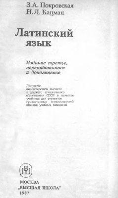 Покровская З.А., Кацман Н.Л. Латинский язык