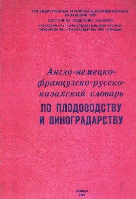 Рутковская И.Н. и др. Англо-немецко-французско-русско-казахский словарь по плодоводству и виноградарству