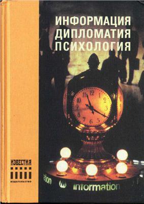 Кашлев Ю.Б. (Ред.) Информация. Дипломатия. Психология