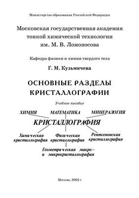Кузмичева Г.М. Основные разделы кристаллографии