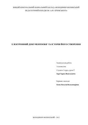 Електронний документообіг та історія його створення