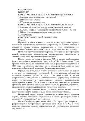 Архивное дело в России конец 19 - начало 20 века