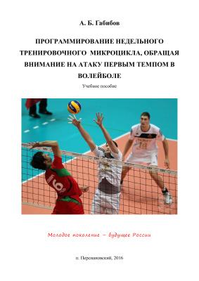 Габибов А.Б. Программирование недельного тренировочного микроцикла, обращая внимание на атаку первым темпом в волейболе