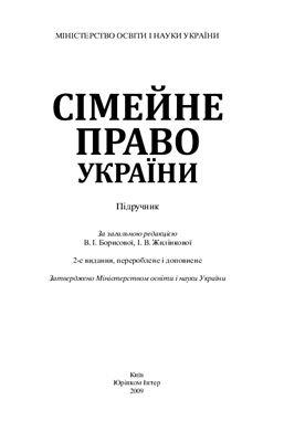 Жилінкова І.В., Борисова В.І. Сімейне право України