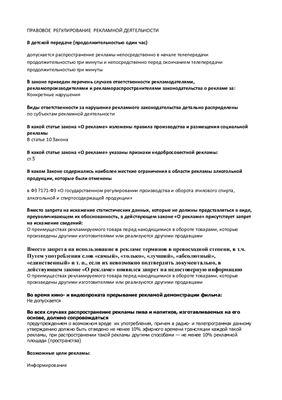 Ответы на тесты по правовому регулированию рекламной деятельности