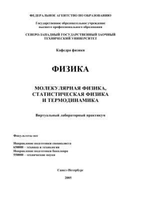 Цаплев В.М., Кузьмин Ю.И. Физика. Молекулярная физика, статистическая физика и термодинамика: Виртуальный лабораторный практикум
